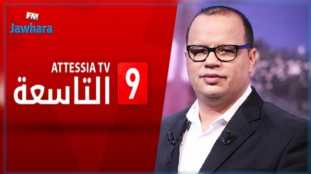 Naoufel Ouertani rejoint Attessia TV
