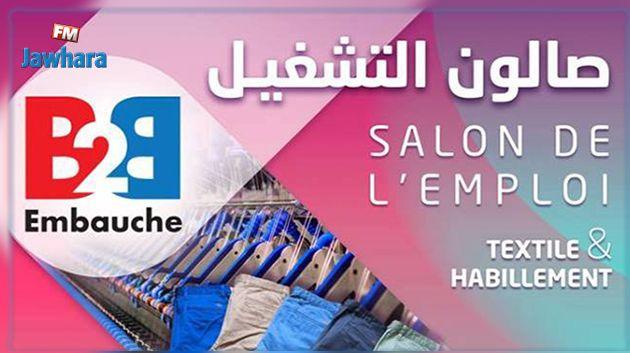 Pour la première fois en Tunisie: le salon d'emploi au secteur du textile et de l'habillement à Monastir
