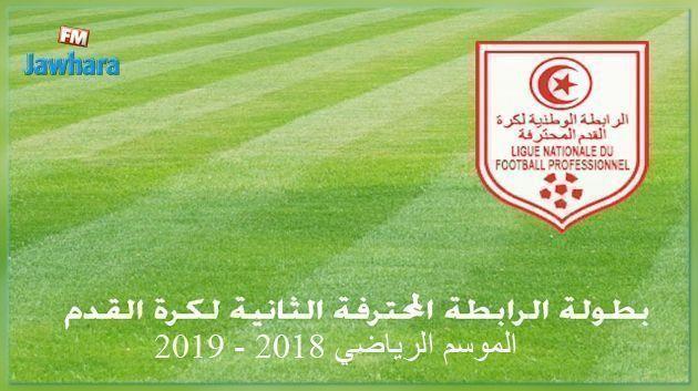 Ligue 2 - 11e journée : Programme de ce samedi