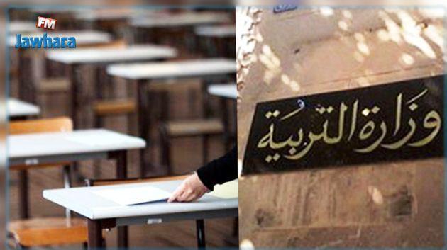 Le ministère de l'éducation dément l'organisation des examens pendant les vacances d'hiver