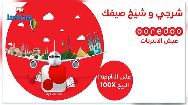 Ooredoo Tunisie : Des billets d'avion à gagner !