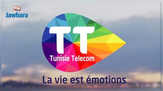 Tunisie Telecom reçoit  le prix « Special Achievement in GIS Award »