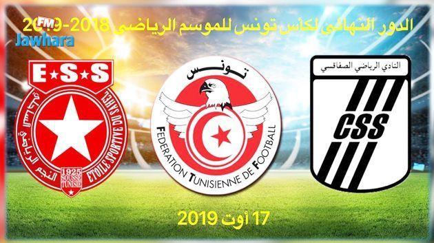 Finale de la Coupe de Tunisie : Formations probables des deux équipes