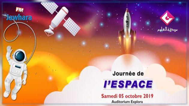 La cité des sciences à Tunis organise la journée de l'espace