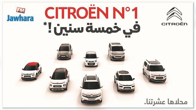 CITROËN Tunisie : Numéro 1 des ventes en 5 ans