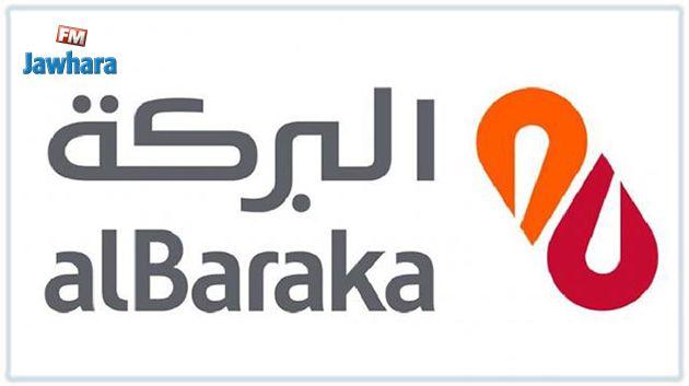 Al Baraka Bank mène une opération en faveur de l'école primaire