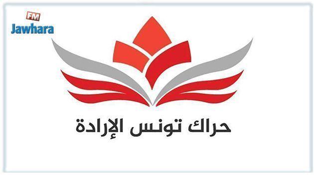 Al Irada souligne l'importance d'un gouvernement solidaire et capable de répondre aux attentes des Tunisiens