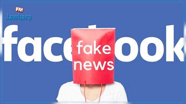 Facebook étend son programme de vérification des faits par des tiers en arabe en partenariat avec Fatabyyano au Moyen-Orient