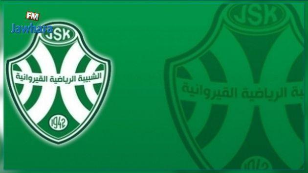 Ligue1 : La JS Kairouan reprend les entraînements jeudi prochain