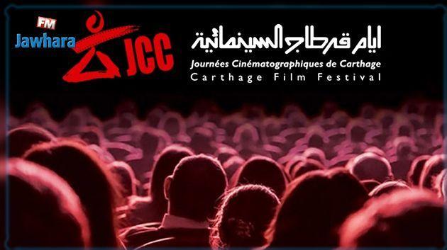 Les Journées Cinématographiques de Carthage reportées