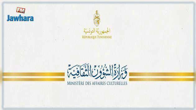 La Fédération générale de la culture exprime son refus de la réduction du budget du ministère des affaires culturelles