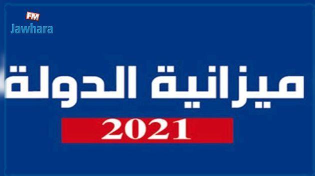 Le budget de l'Etat pour 2021, s'élève à 52,617 milliards de dinars