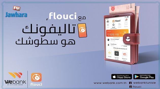 Attijari bank lance un nouveau service de paiement mobile et d'ouverture de compte Full Digitale via l'application « Flouci » et en collaboration avec « Kaoun »