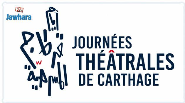 Les Journées Théâtrales de Carthage 2020 n'auront pas lieu
