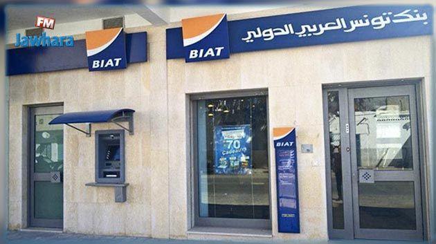 Incident technique à la BIAT : La situation est sous contrôle