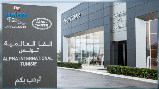 Alpha International Tunisie dévoile la nouvelle salle d'exposition Jaguar Land Rover aux berges du lac