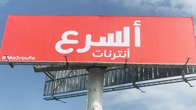 Première campagne publicitaire sans logo en Tunisie