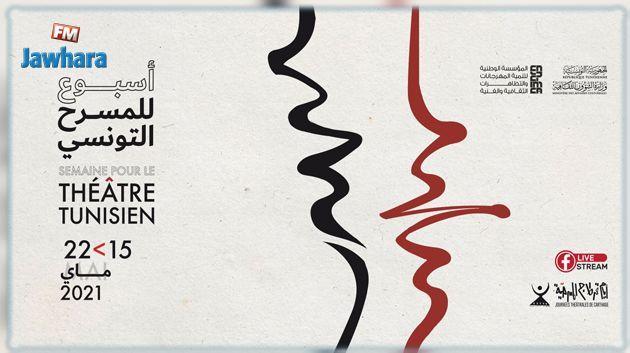 Semaine pour le théâtre tunisien Du 15 au 22 Mai 2021 en live streaming