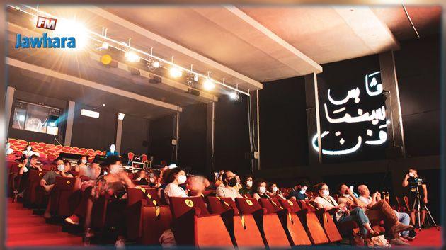 A cause de la crise sanitaire : « Gabes Cinema Fen » se poursuivra virtuellement
