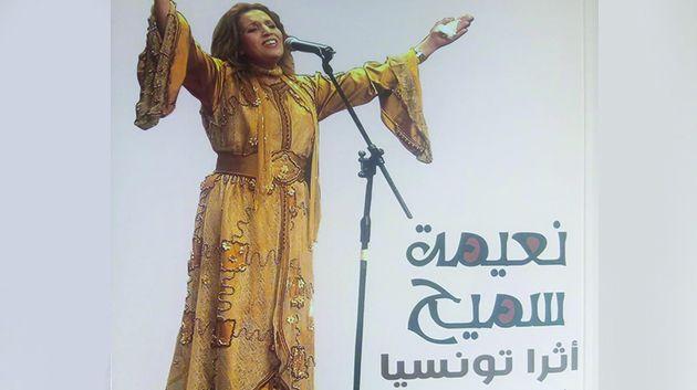 Naïma Samih pour raviver la Félicité de la proximité