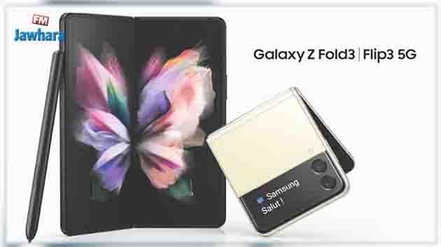 Samsung met l'innovation au service des professionnels avec les Galaxy Z Fold3 5G et Galaxy Z Flip3 5G