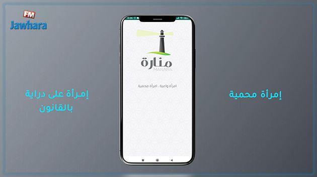 """Lancement de """" MANARA """" - Une nouvelle application mobile tunisienne de lutte contre les violences faites aux femmes"""