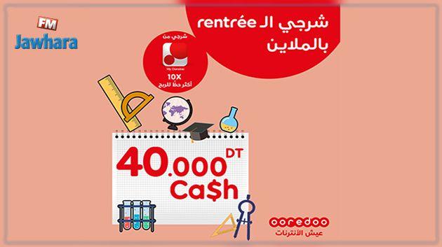 Jeu Rentrée 2021 by Ooredoo : 40 000 DT CASH  sont mis en Jeu !
