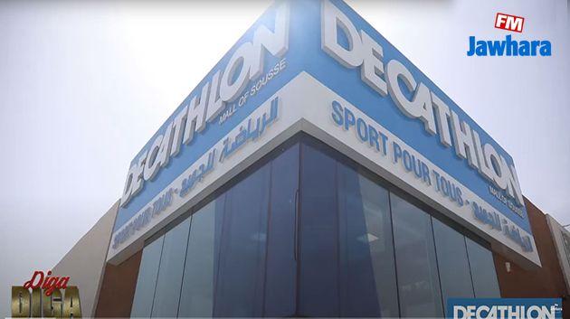 La Rentrée des Sportifs avec Decathlon Mall of Sousse