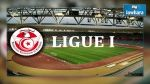 Ligue 1 : Programme de la 28e Journée