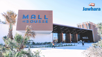 Mall Of Sousse : Le plus grand centre commercial en Tunisie ouvre ses portes le 22 novembre